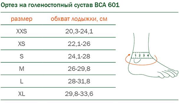 Изображение - Бандаж со шнуровкой на голеностопный сустав BCA601